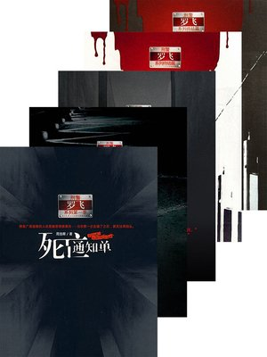 cover image of 死亡通知单 合集 Death Notice, Volume 1-5 — Emotion Series (Chinese Edition)