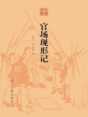 cover image of 官场现形记