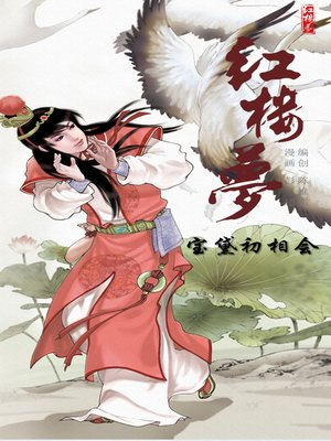 cover image of 红楼梦01-宝黛初相会