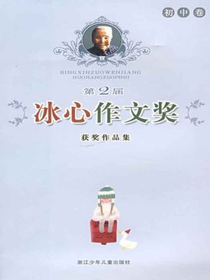 cover image of 第2届冰心作文奖获奖作品集:初中卷(The second Bing Xin composition Awards: junior middle school roll)