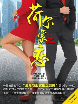 cover image of 荷尔蒙之恋 Love Without Rules