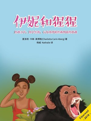 cover image of 伊妮和猩猩 (Ini and the chimpanzees)