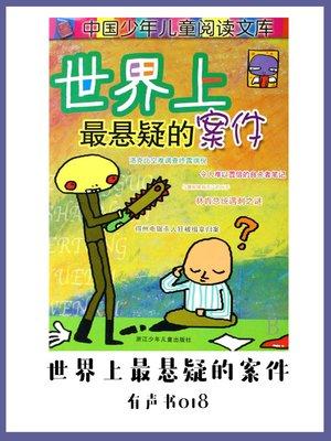 cover image of 世界上最悬疑的案件(有声书18)