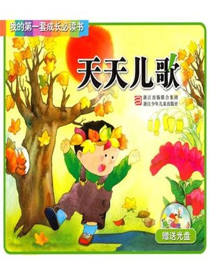 cover image of 我的第一套成长必读书:天天儿歌(My first set of growth must read:Daily Children's Songs)