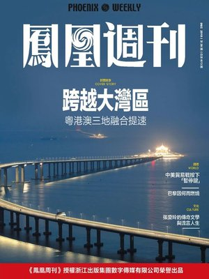 cover image of 跨越大湾区 香港凤凰周刊2018年第36期 (Phoenix Weekly 2018 No.36)
