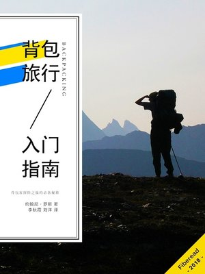 cover image of 背包旅行入门指南 (Backpacking - Beginners Guide to Planning your First Backpacking Trip)