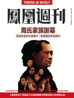 cover image of 香港凤凰周刊2016年第23期 周氏家族谢幕 (Phoenix Weekly 2016 No.23)