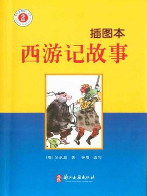 cover image of 西游记故事:插图本(Journey to the West(Illustrated Edition))
