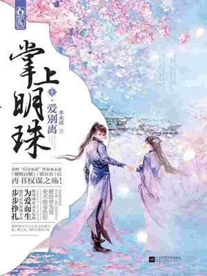 cover image of 掌上明珠1·爱别离 An Apple in My EyesⅠ