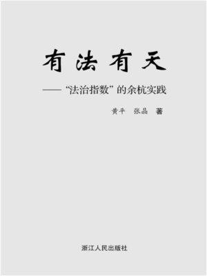 "cover image of 有法有天——""法治指数""的余杭实践(Yu Hang City Of China The judicial environment)"