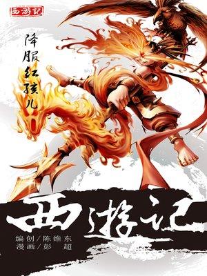 cover image of 西游记10-降伏红孩儿