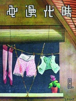 cover image of 时代漫画 第八本  (Time comics No.8)
