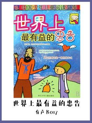 cover image of 世界上最有益的忠告(有声书17)