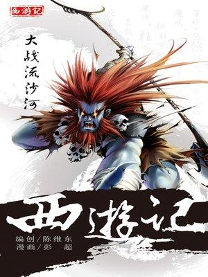 cover image of 西游记05-大战流沙河