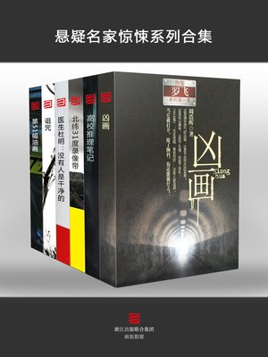 cover image of 悬疑名家惊悚系列 Mystery Masters' Thrillers Collection