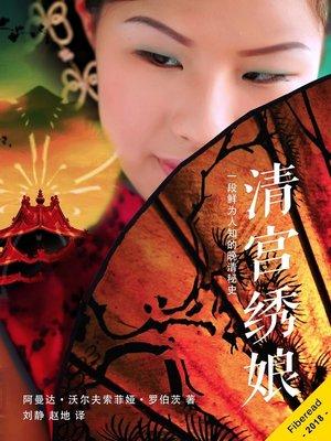 cover image of 清宫绣娘 (Threads of Silk)