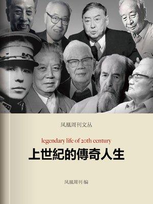 cover image of 上世纪的传奇人生  (PhoenixWeekly)