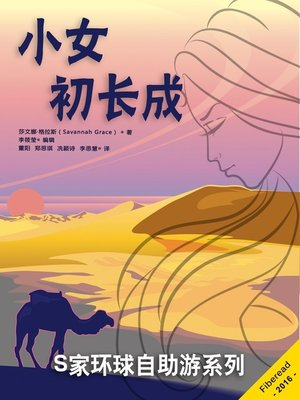 cover image of S家环球自助游系列之——小女初长成