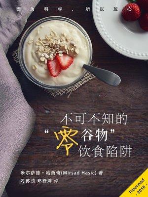 "cover image of 不可不知的""无主食""饮食陷阱"