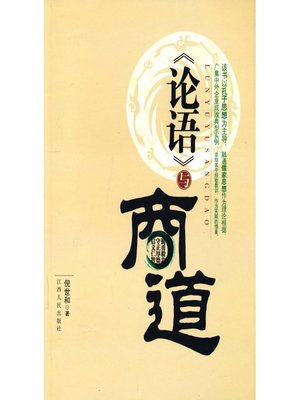 cover image of 《论语》与商道 The Analects of Confucius and Business