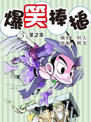 cover image of 爆笑棒槌02