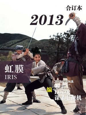 cover image of 虹膜2013年合订本 IRIS 2013 Bound volume