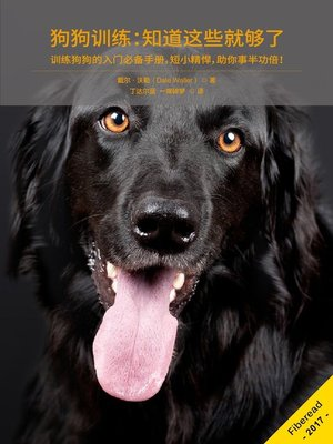 cover image of 狗狗训练 (Dog Training)