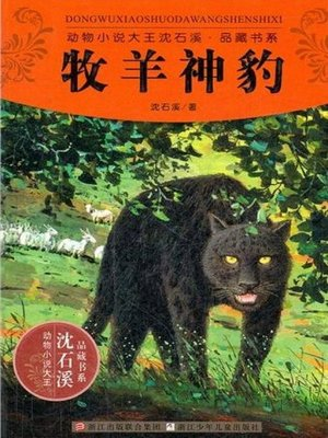 cover image of 动物小说大王沈石溪品藏书系:牧羊神豹 ( The Shepherd Leopard: An Animal Novel — Shen ShiXi Children's Stories)