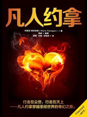 cover image of 凡人约拿 (Jonah)