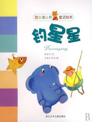cover image of 钓星星(童话绘本)(Catch Stars(Picture Book))