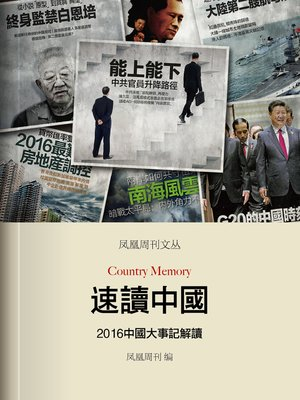 cover image of 速读中国——2016中国大事记解读 香港凤凰周刊文丛系列 (PhoenixWeekly Country Memory)