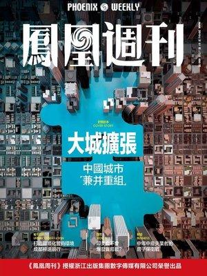 cover image of 大城扩张 香港凤凰周刊2019年第7期 (Phoenix Weekly 2019 No.7)