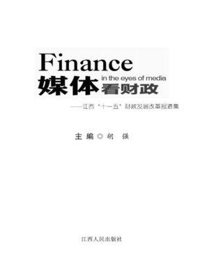 "cover image of 媒体看财政江西""十一五""财政改革发展报道集 Media's view on finance"