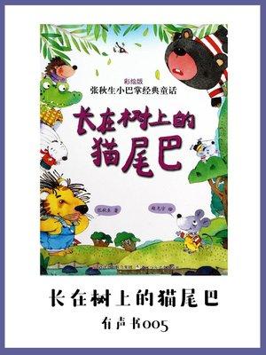 cover image of 长在树上的猫尾巴(有声书05)