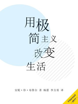 cover image of 用极简主义改变生活