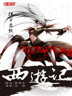 cover image of 西游记17-拱穿盘丝洞