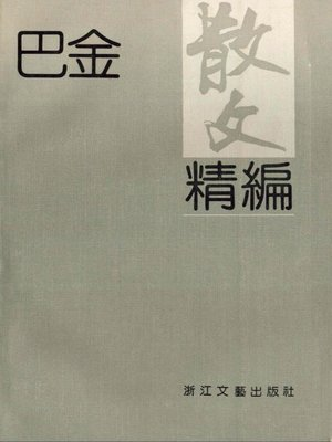 cover image of 巴金散文精编(Ba Jin Selected Essays)