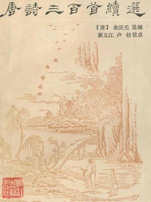 cover image of 唐诗三百首续选(300 Tang Poems Sequel)