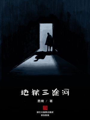 cover image of 地狱三途河