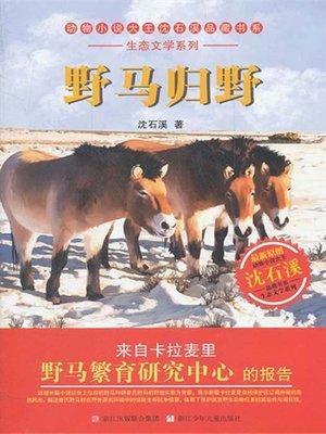 cover image of 动物小说大王沈石溪品藏书系•生态文学系列:野马归野(Broncos go wild — Shen ShiXi Children's Stories)
