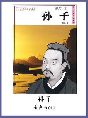 cover image of 孙子(有声书11)