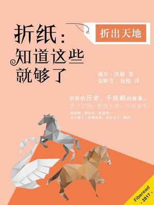 cover image of 折纸 (Origami)