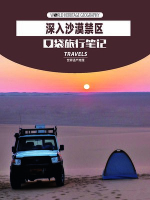 cover image of 深入沙漠禁地 (World Heritage Geography Travels:Deep in the Forbidden Dessert)