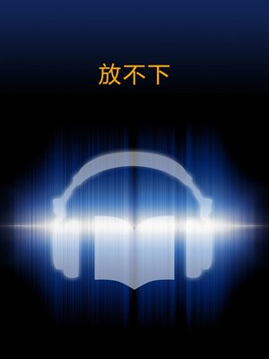 cover image of 放不下 (Can't Let Go)