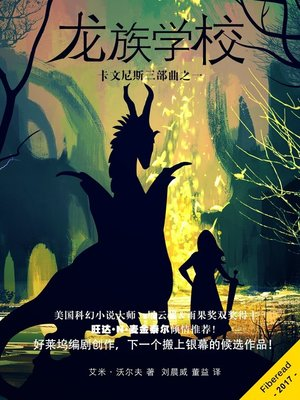 cover image of 龙族学校