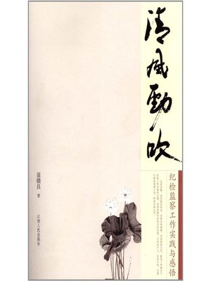 cover image of 清风劲吹纪检监察工作实践与感悟 The wind is blowing the discipline inspection and supervision work practice and perception