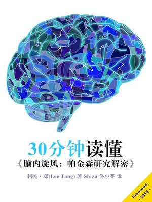 cover image of 30分钟读懂《脑内旋风