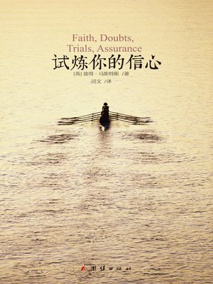 cover image of 试炼你的信心