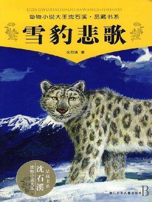 cover image of 动物小说大王沈石溪品藏书系:雪豹悲歌