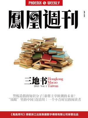 cover image of 香港凤凰周刊 三地书 2015年第一辑 Phoenix Weekly 2015 No.10